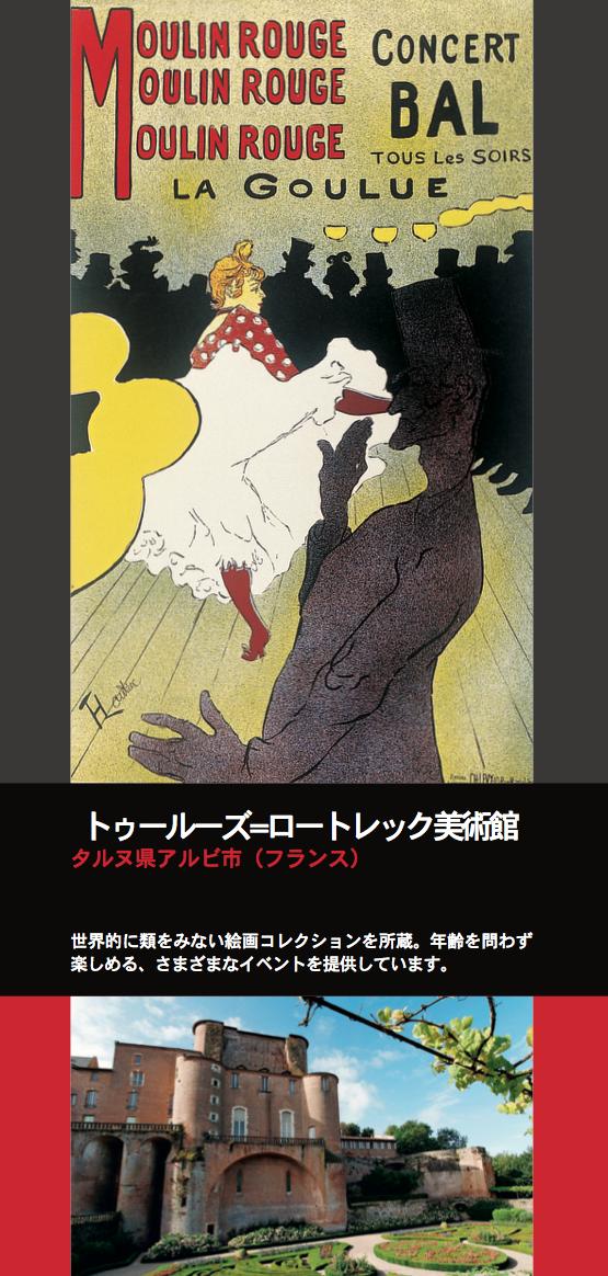トゥールーズ=ロートレック美術館の日本語芸術翻訳とDTP