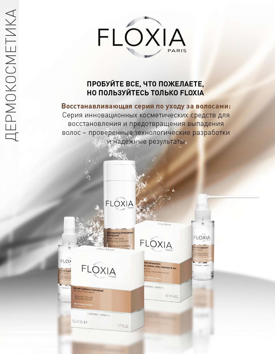 Floxia社 – フランス語・ロシア語化粧品翻訳