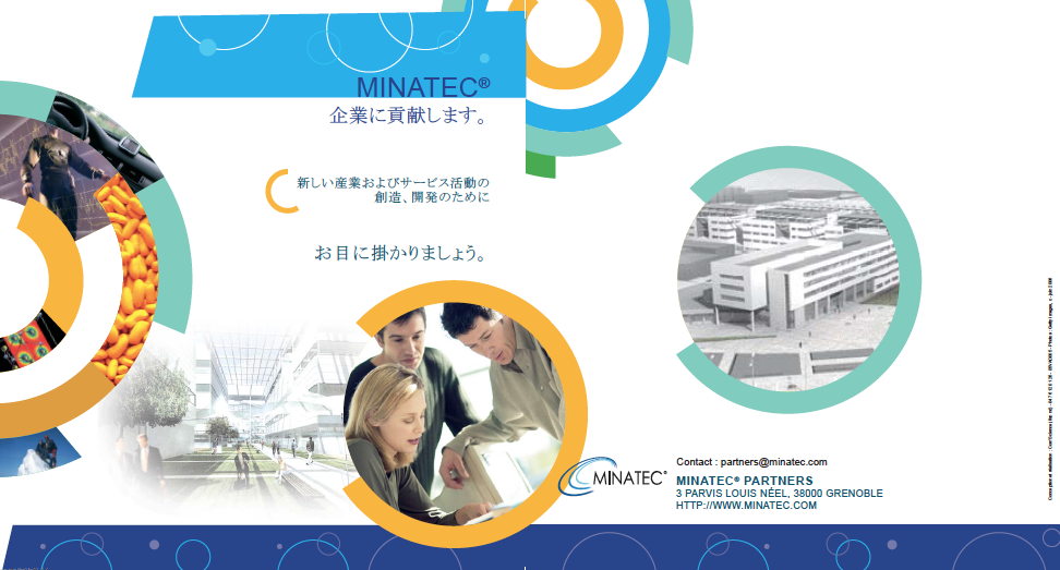 CEA(フランス原子力庁)の科学翻訳 – 仏日翻訳